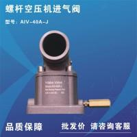 螺杆空压机进气阀AIV-40A-J适用于7.5KW-15KW