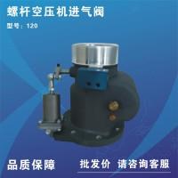 螺杆空压机进气阀常闭型进气阀AIV120进气阀132KW