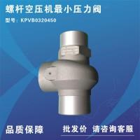 螺杆空压机最小压力阀KPVB03204开山红五环MPV32A