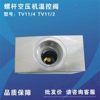 螺杆空压机温控阀TV11/4 TV11/2温度模块温度节流阀