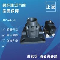 螺杆空压机进气阀AIV-40J-K吸气进气阀原装带电磁阀