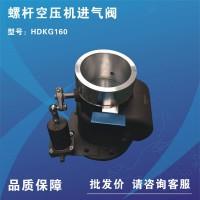 螺杆空压机进气阀HDKG160贺尔碧格进气阀