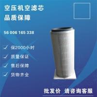 开山螺杆空压机空滤芯56006165338空气格空压机配件