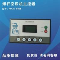 原装螺杆空压机控制器MAM-980B主控器MAM-980C