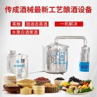 宁波酿酒设备 煤气加热酿酒设备 不锈钢酿酒设备