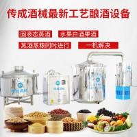传成多功能煤气加热酿酒设备 不锈钢酿酒设备 多功能酿酒设备