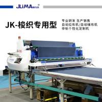 全自动拉布机 自动铺布机 梭织专用型自动拉布机 拉布机价格