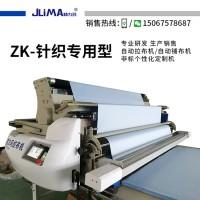 全自动拉布机 自动铺布机 针织专用型自动拉布机 拉布机价格
