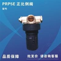 螺杆空压机正比例阀PRP5E 适用于各种品牌空压机