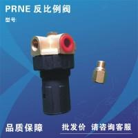 螺杆空压机反比例阀PRNE 适用于电动空压机反比例阀