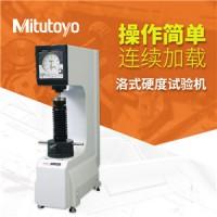 日本三丰高性能洛氏硬度试验机HR-210MR 硬度试验机