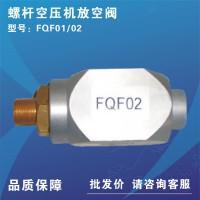螺杆空压机放空阀进气阀放空阀FQF01放空阀FQF02