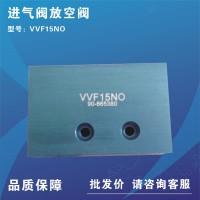螺杆空压机进气阀放空模块 VVF15NO放空阀