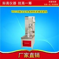 YT012S型土工合成材料淤堵试验仪 自助研发