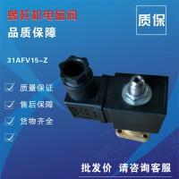 二位三通螺杆空压机卸载电磁阀31AFV15-Z常开电磁阀