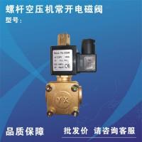 螺杆空压机常开电磁阀4分与进气阀分体式best-Nr0200