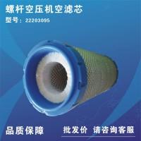 螺杆空压机空滤芯22203095空气格30KW,37KW机子