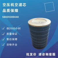 110KW132KW螺杆空压机空滤芯56020300440风