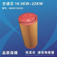 开山22KW螺杆空压机风格56003124320空气滤芯