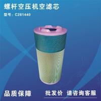 螺杆空压机空滤芯C281440空气风格132KW-250KW