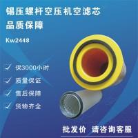 锡压螺杆空压机空滤芯Kw2448空气过滤器芯90KW空压机用