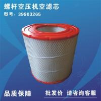 英格索兰螺杆空压机空滤芯39903265空气过滤器芯风格