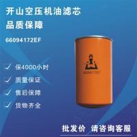 开山BK螺杆空压机油滤芯66094172EF油格