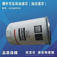 阿特拉斯螺杆空压机油滤芯1513033701油格