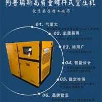 节能空压机75KW螺杆空压机永磁变频螺杆空压机