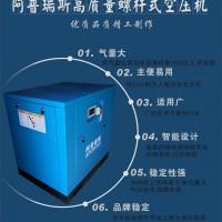 节能空压机15KW螺杆空压机永磁变频螺杆空压机