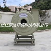 惠浩 9-26高压风机 玻璃钢高压离心风机 纯玻璃钢叶轮