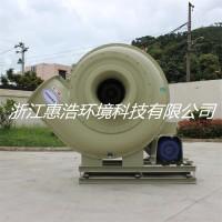 浙江惠浩 HF系列高压风机 耐高温耐腐蚀风机 玻璃钢离心风机