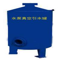 ZKG型真空引水罐 不锈钢真空引水罐 真空引水设备