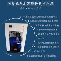 阿普瑞斯高端螺杆空压机7.5KW11KW22KW37KW
