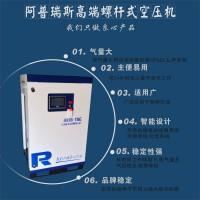 激光专用高端螺杆空压机15KW气泵气体压缩机