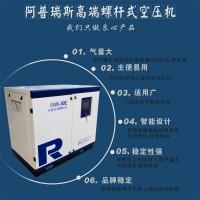 阿普瑞斯高端螺杆空压机15KW气泵气体压缩机