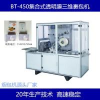 自动化透明膜三维裹包机厂家