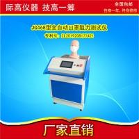 口罩呼吸阻力测试仪通气测试仪口罩过滤效率测试仪