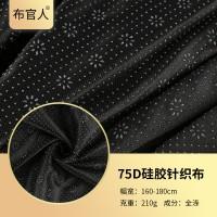新款针织硅胶布 花朵型硅胶滴塑布 全涤纶成分布料