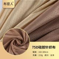 新款针织硅胶布 硅胶滴塑防滑布 防滑功能性布料