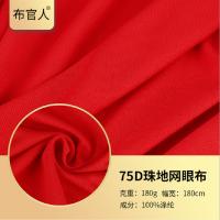 厂家直销针织染色网眼布料 六角米通运动服面料 六角鸟眼