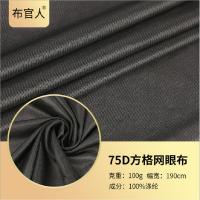 慈溪厂家供应运动服T恤口袋布 全涤纶染色针织口袋布料