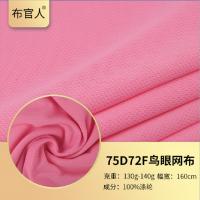 速干运动T恤针织面料 弹力透气针织网布 75D72F鸟眼布