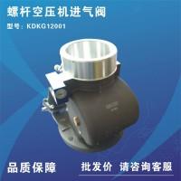 开山KDKG12001螺杆空压机进气阀110-132KW