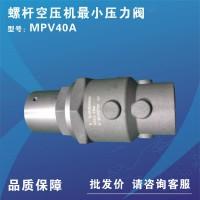螺杆空压机最小压力阀红星最小压力阀MPV40A