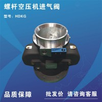 螺杆空压机进气阀HDKG160进气阀大型空压机进气阀
