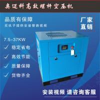 奥迈科高端螺杆空压机7.5KW气泵气体压缩机