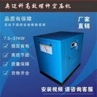 奥迈科高端永磁螺杆空压机7.5KW气泵气体压缩机