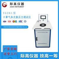 YG261型口罩通气阻力及交换压力差测试仪 现货供应