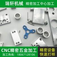 CNC精密加工 非标数控加工 精密数控加工